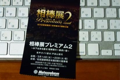 相棒展プレミアム2 チケット