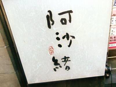 10阿沙緒