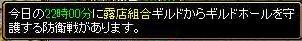 RedStone 12.04.28[イシス攻城]