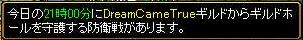 RedStone 12.04.28[ルピナス攻城]