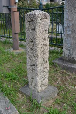中山寺への道標