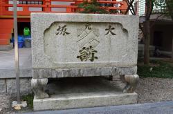 中山寺の講