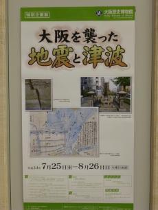 地震と津波展