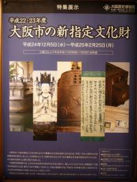 新指定文化財展