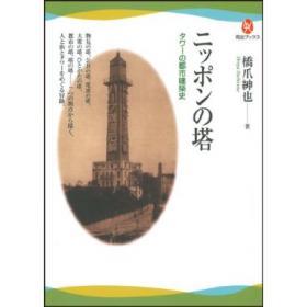 ニッポンの塔