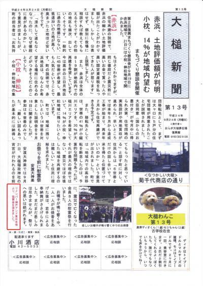 20121001_03_2.jpg