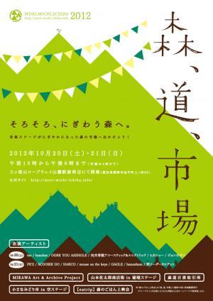 morimichi3_convert_20120913025025.jpg