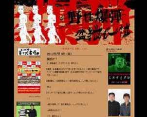 yasei-bakudann-images0003.jpg