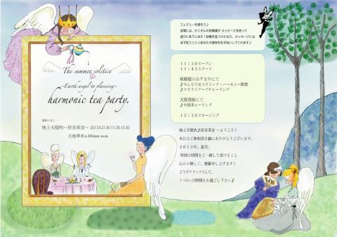 夏至menu_convert_20130622230830