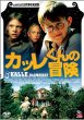 カッレくんの冒険 DVD