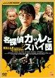 名探偵カッレとスパイ団 DVD