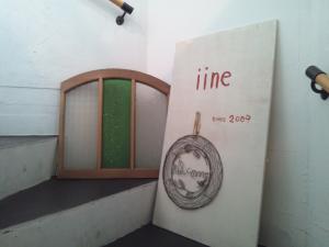 iine11-2.jpg