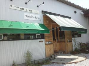 timberrein1.jpg