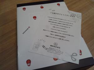 yokota-p1.jpg