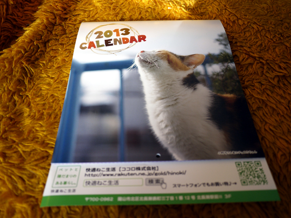 121205_calendar.jpg