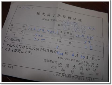 20120503-04.jpg