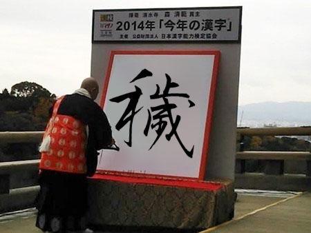 2014_kanji01.jpg