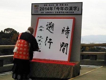 2014_kanji02.jpg