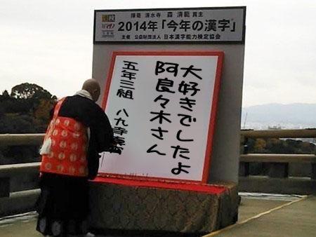 2014_kanji03.jpg
