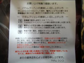 DSC08115_convert_20120520164708.jpg