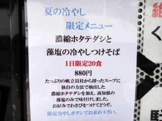 DSC09498_convert_20120725220047.jpg