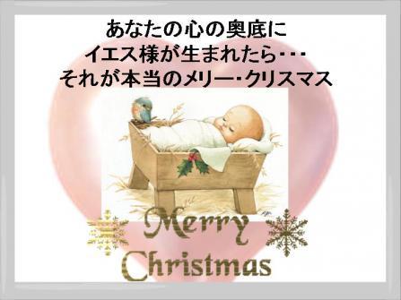 心のクリスマス