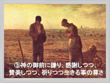 謙遜な祈り