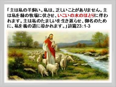 詩篇23篇1