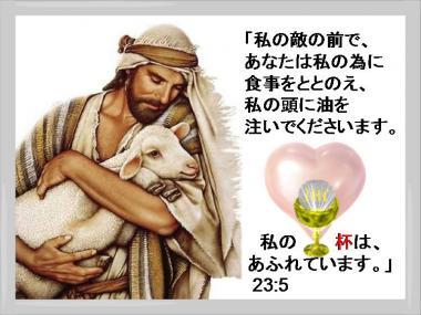 詩篇23篇3
