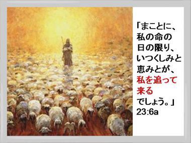 詩篇23篇4