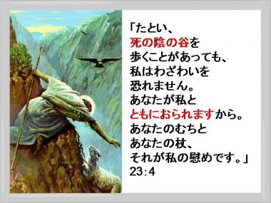 詩篇23篇2