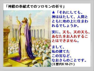 ソロモンの祈り