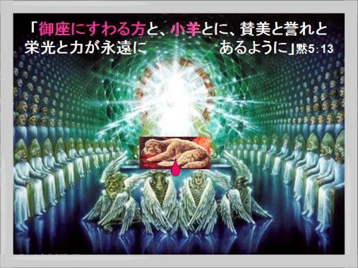 ★小羊の御座L