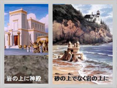 岩の上に教会を建てる2