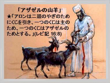 アザゼルの山羊1