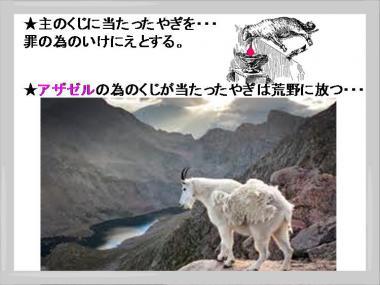アザゼルの山羊2