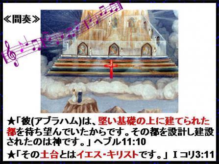 永遠の神の都6