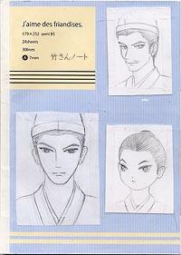 竹ちゃんノート