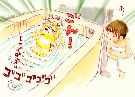 流れるお風呂が仕上げよ