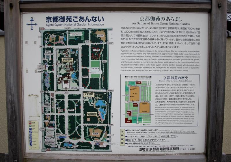 京都御苑1121105
