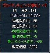 Bonbi_Pluion_3.jpg