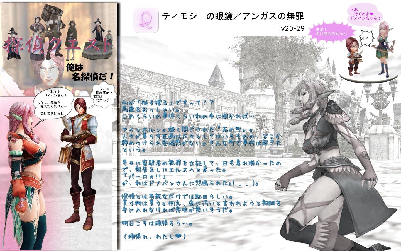 Detective_Quest_20.jpg
