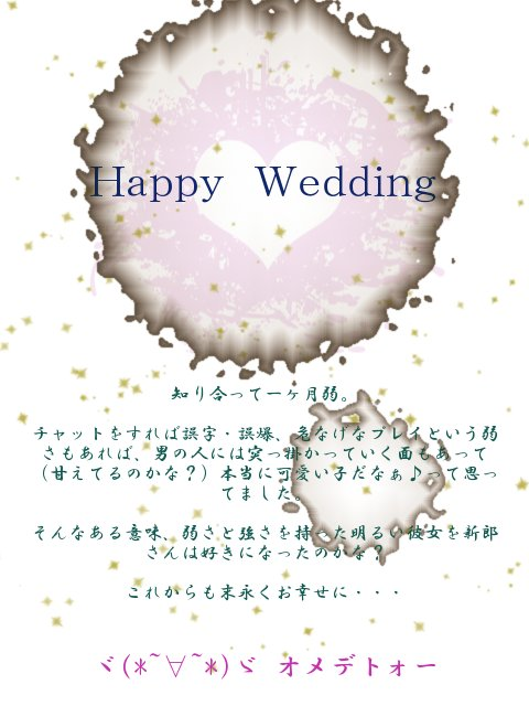 vol31_Weddingmessage.jpg