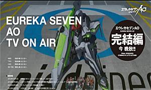 2012-10-05-eureka-ao.jpg