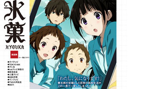 2012-10-05-hyouka.jpg
