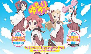2012-10-05-yuru-yuri.jpg