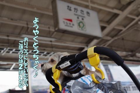 新幹線の旅③