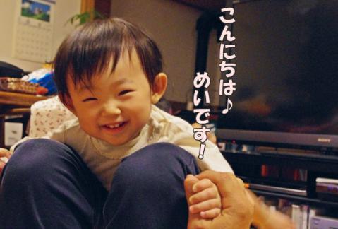 めい1歳①