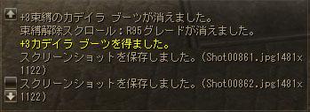 20120917カデ重その3