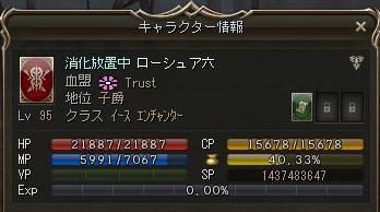 20120922六号LV95その2